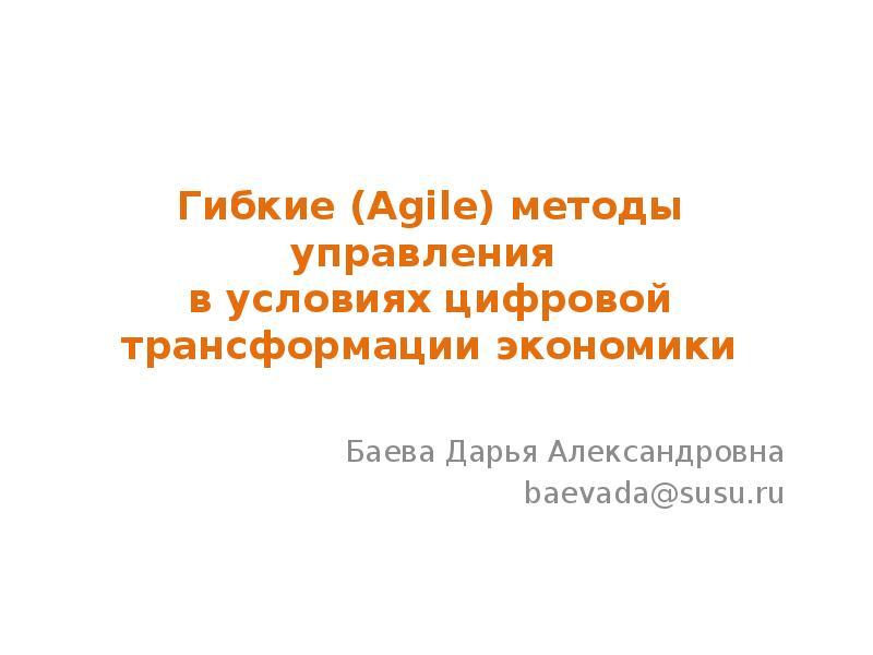 Презентация Гибкие (Agile) методы управления в условиях цифровой трансформации экономики