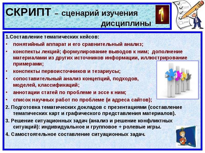 СКРИПТ – сценарий изучения дисциплины 1. Составление тематических кейсов: понятийный аппарат и его с