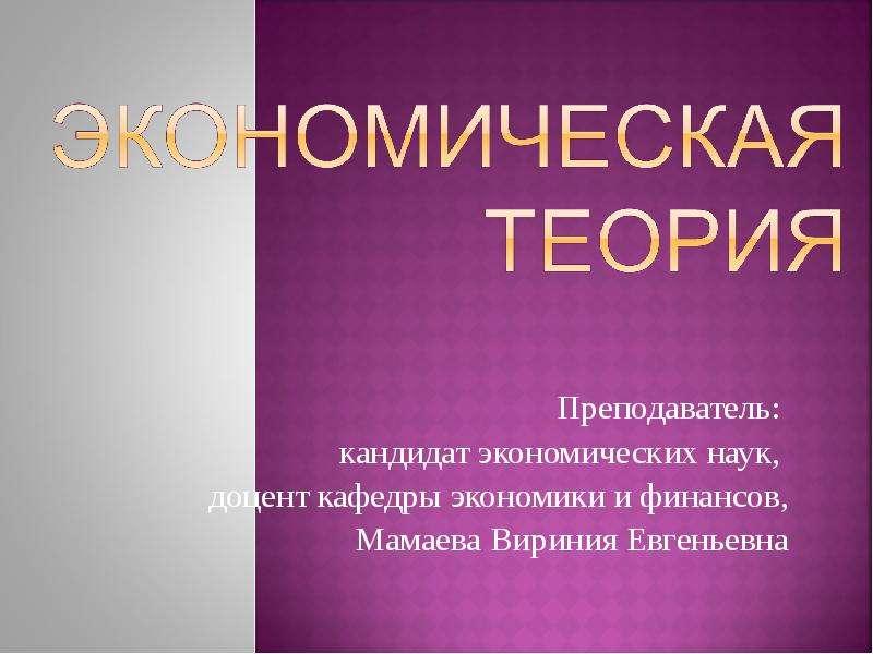 Презентация Общие понятия экономической теории