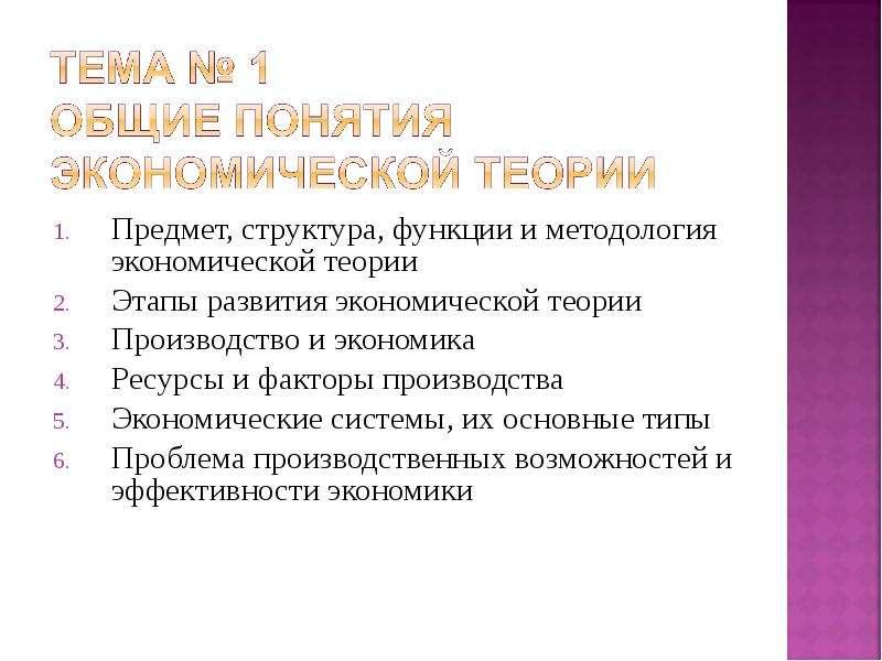 Предмет, структура, функции и методология экономической теории Предмет, структура, функции и методол