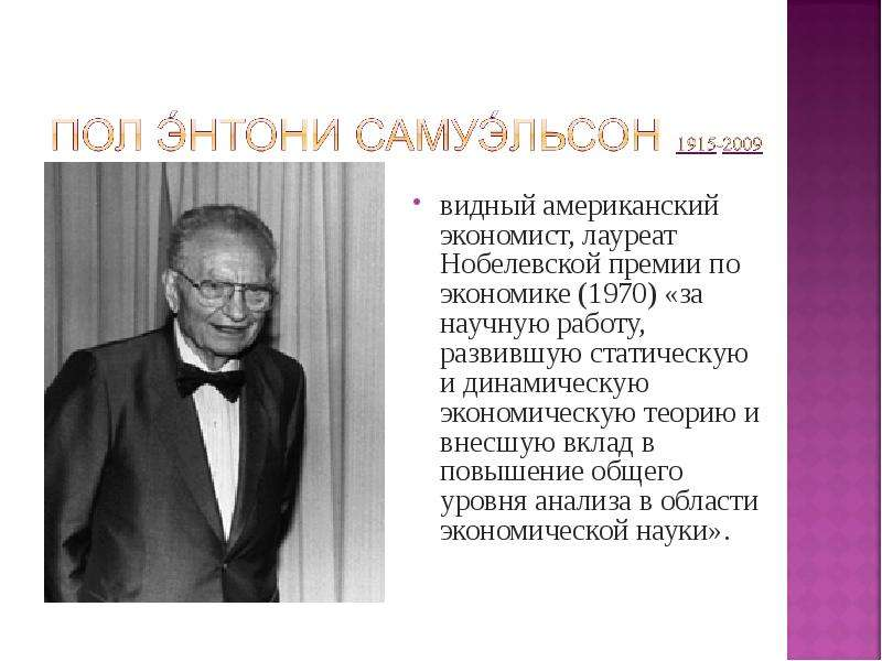 видный американский экономист, лауреат Нобелевской премии по экономике (1970) «за научную работу, ра