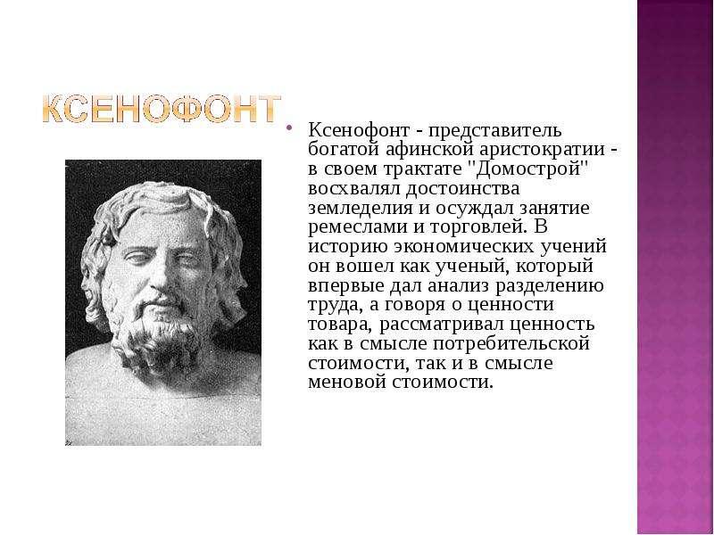 """Ксенофонт - представитель богатой афинской аристократии - в своем трактате """"Домострой"""" вос"""