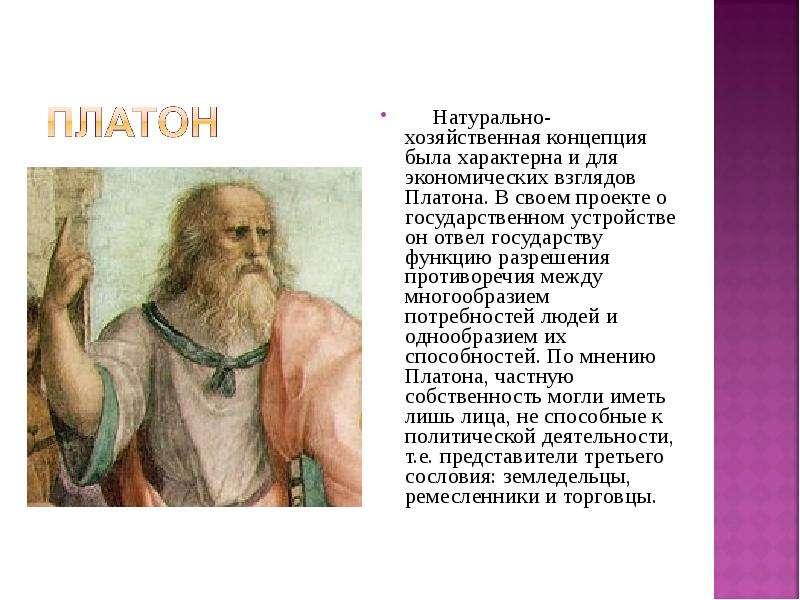 Натурально-хозяйственная концепция была характерна и для экономических взглядов Платона. В своем про