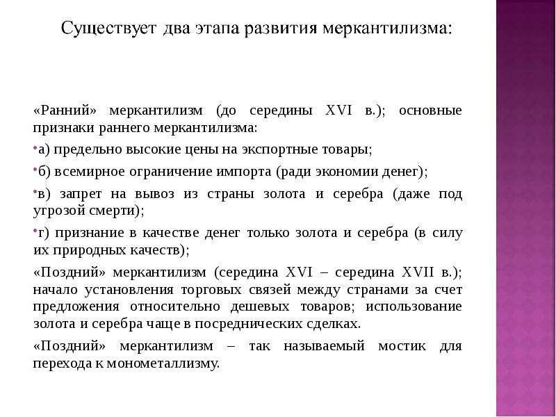 «Ранний» меркантилизм (до середины XVI в. ); основные признаки раннего меркантилизма: «Ранний» мерка