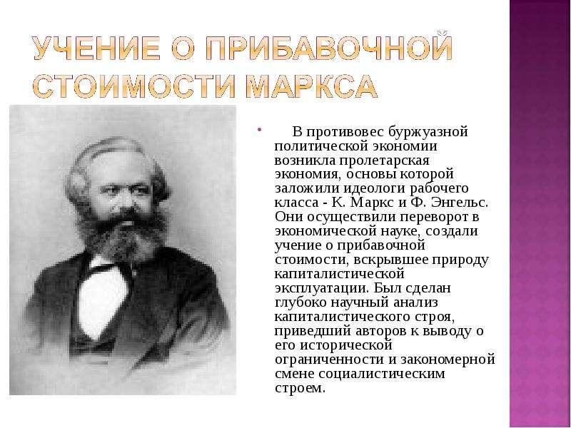 В противовес буржуазной политической экономии возникла пролетарская экономия, основы которой заложил