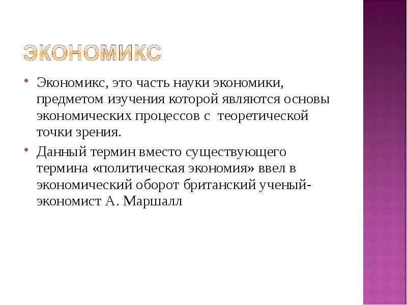 Экономикс, это часть науки экономики, предметом изучения которой являются основы экономических проце