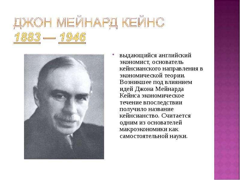 выдающийся английский экономист, основатель кейнсианского направления в экономической теории. Возник