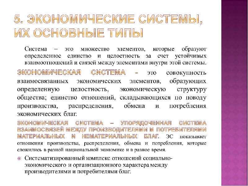 Общие понятия экономической теории, рис. 53