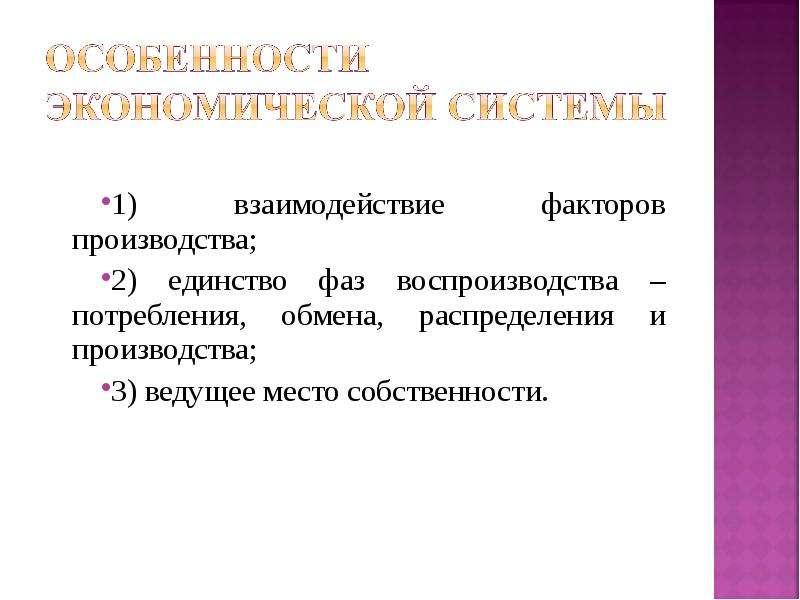 1) взаимодействие факторов производства; 2) единство фаз воспроизводства – потребления, обмена, расп