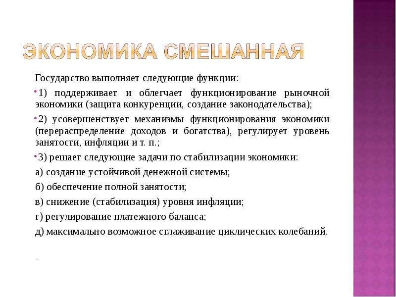 Государство выполняет следующие функции: Государство выполняет следующие функции: 1) поддерживает и