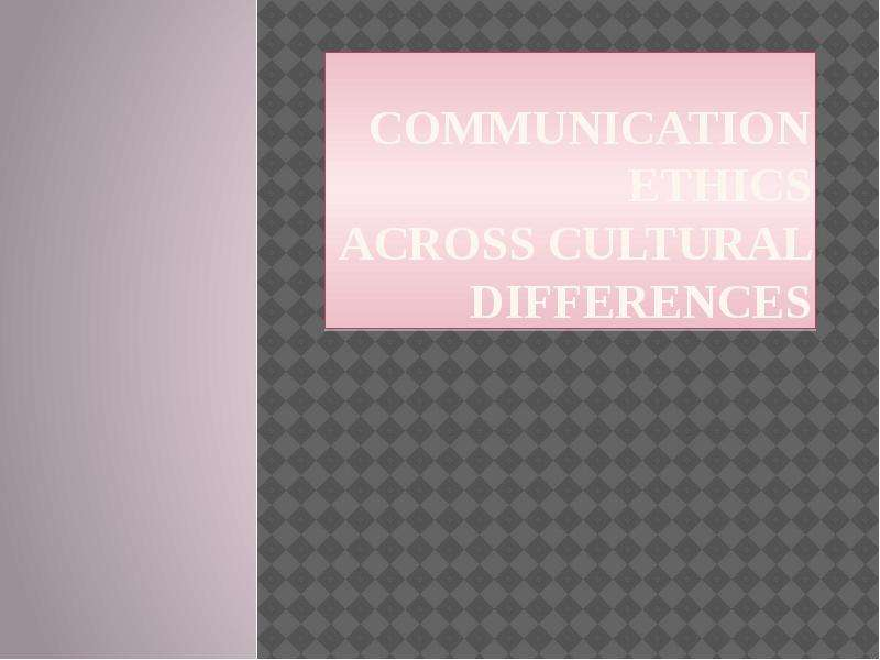 Communication ethics across cultural differences. Лекция 1