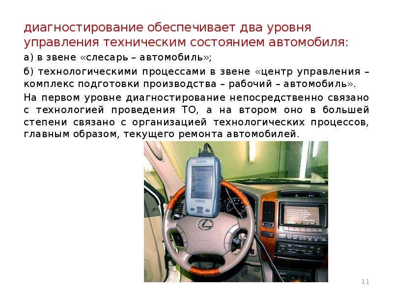 диагностирование обеспечивает два уровня управления техническим состоянием автомобиля: диагностирова