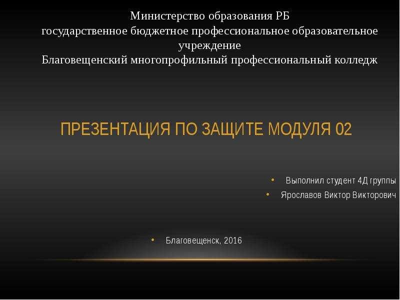 Презентация Организация и проведение внеурочной работы и занятий по программам дополнительного образования в области физической культуры