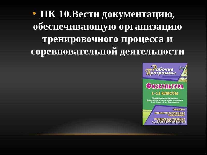 ПК 10. Вести документацию, обеспечивающую организацию тренировочного процесса и соревновательной дея