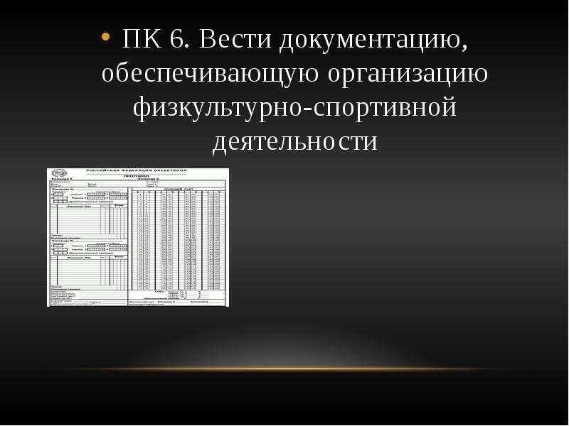 ПК 6. Вести документацию, обеспечивающую организацию физкультурно-спортивной деятельности ПК 6. Вест