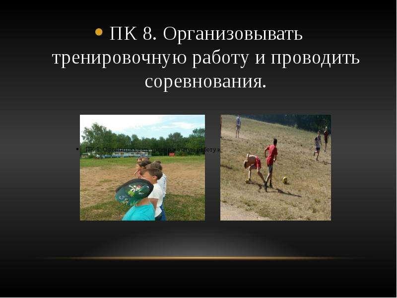 ПК 8. Организовывать тренировочную работу и проводить соревнования. ПК 8. Организовывать тренировочн