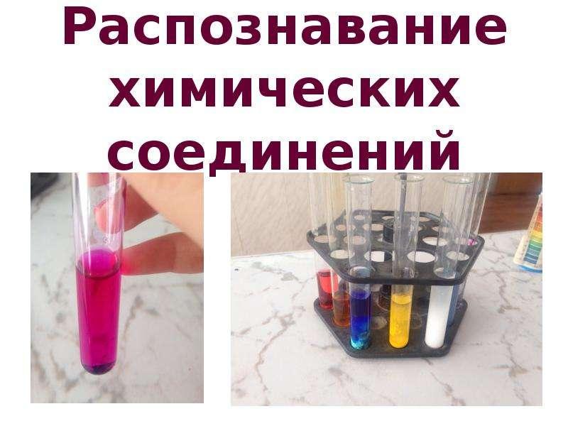 Презентация Распознавание химических соединений