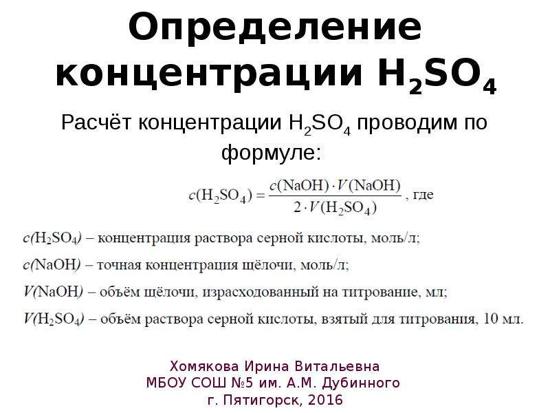 Определение концентрации H2SO4