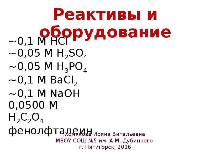 Распознавание химических соединений, слайд 4