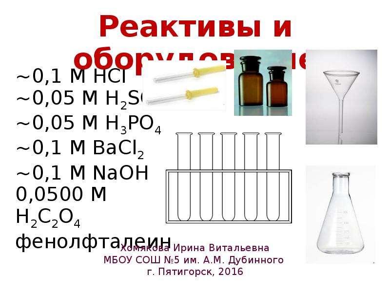 Распознавание химических соединений, слайд 5