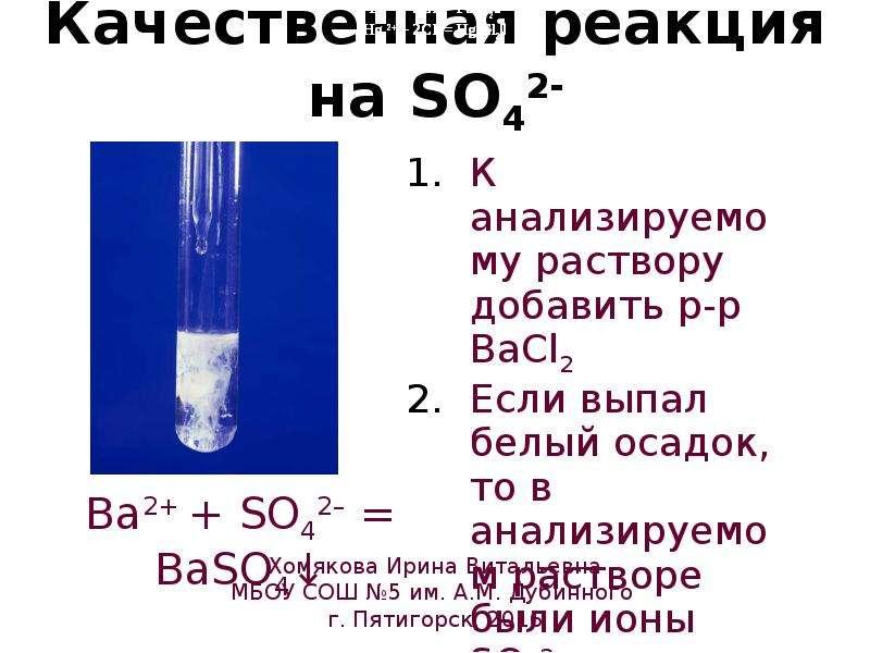 Качественная реакция на SO42-