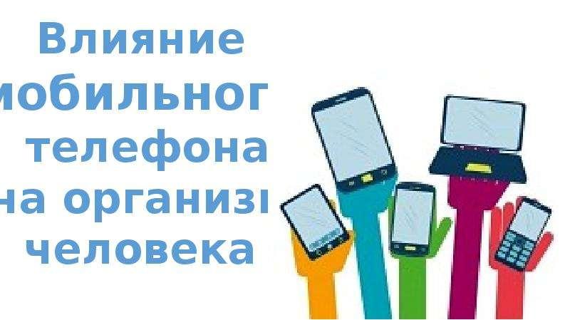 Презентация Влияние мобильного телефона на организм человека