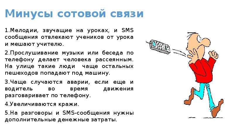 Минусы сотовой связи 1. Мелодии, звучащие на уроках, и SMS сообщения отвлекают учеников от урока и м