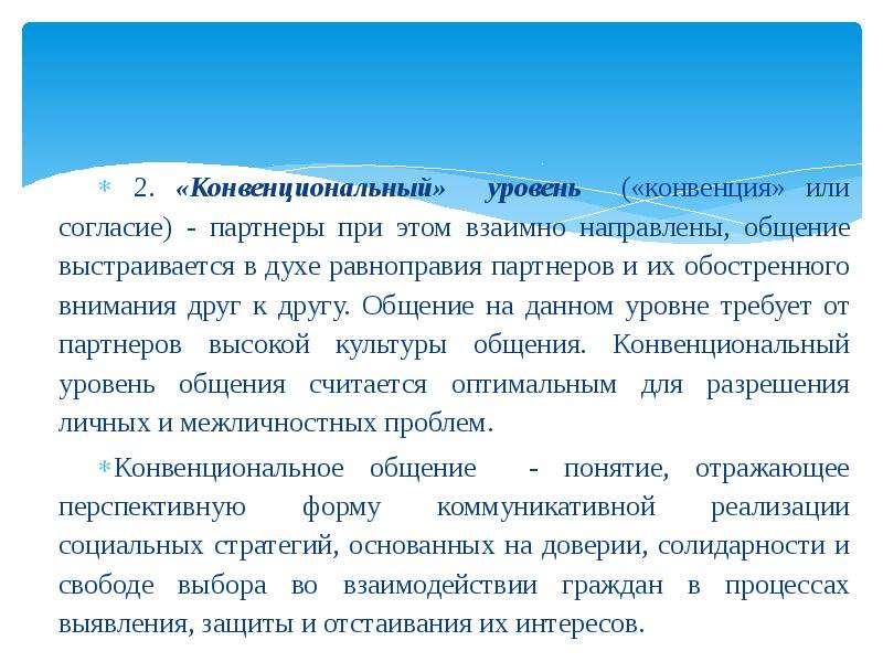 2. «Конвенциональный» уровень («конвенция» или согласие) - партнеры при этом взаимно направлены, общ