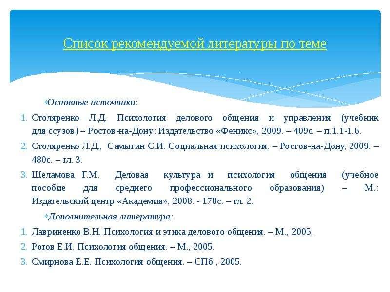 Список рекомендуемой литературы по теме Основные источники: Столяренко Л. Д. Психология делового общ