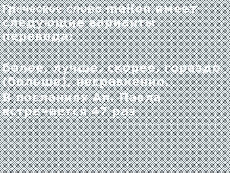 Греческое слово mallon имеет следующие варианты перевода: Греческое слово mallon имеет следующие вар