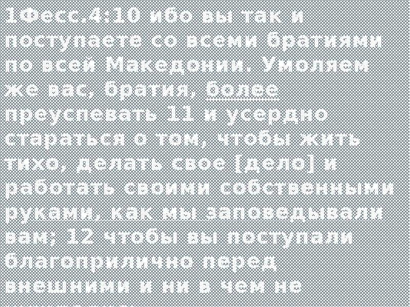 1Фесс. 4:10 ибо вы так и поступаете со всеми братиями по всей Македонии. Умоляем же вас, братия, бол