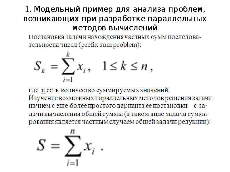 1. Модельный пример для анализа проблем, возникающих при разработке параллельных методов вычислений