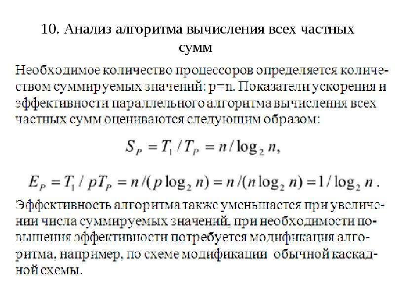 10. Анализ алгоритма вычисления всех частных сумм
