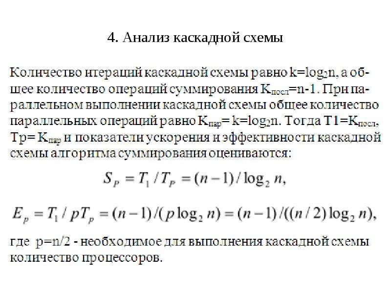 4. Анализ каскадной схемы