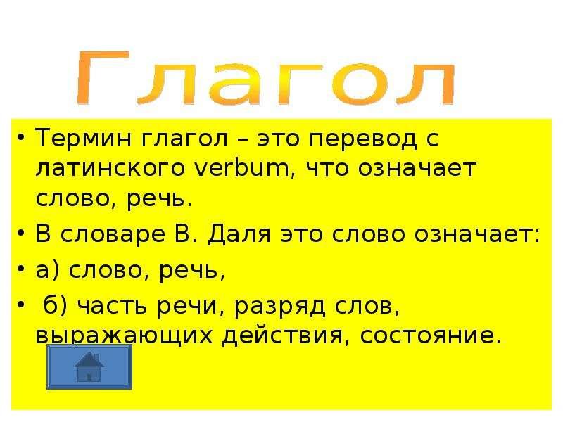 Термин глагол – это перевод с латинского verbum, что означает слово, речь. В словаре В. Даля это сло