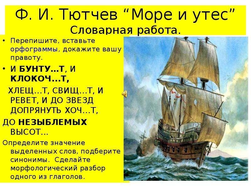 """Ф. И. Тютчев """"Море и утес"""" Словарная работа. Перепишите, вставьте орфограммы, докажите вашу правоту."""