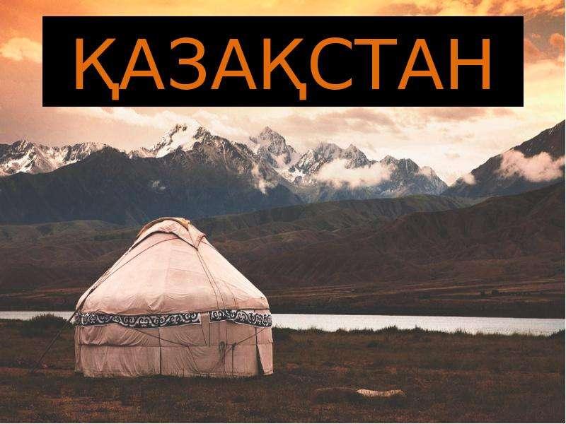 Презентация Периодизация истории Казахстана