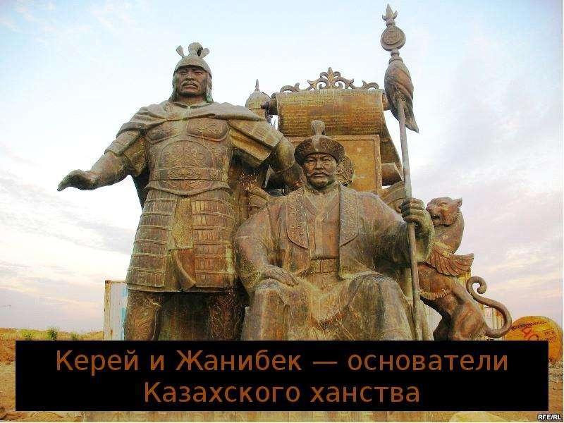 Керей и Жанибек — основатели Казахского ханства