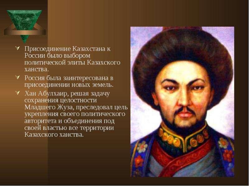 Периодизация истории Казахстана, слайд 16