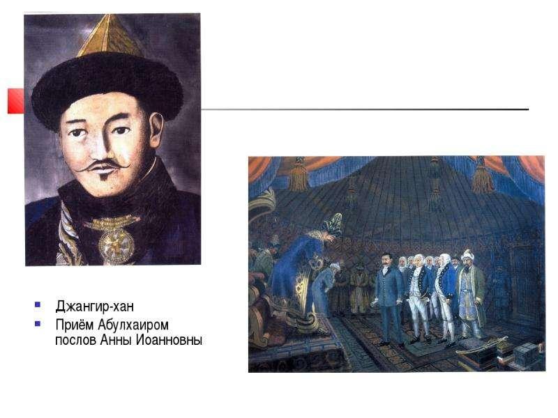 Периодизация истории Казахстана, слайд 17