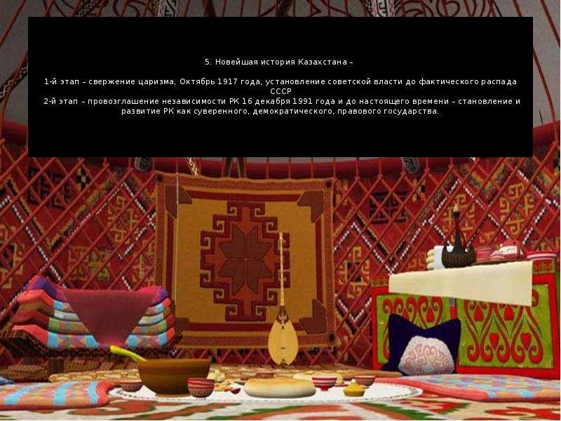 5. Новейшая история Казахстана – 1-й этап – свержение царизма, Октябрь 1917 года, установление совет