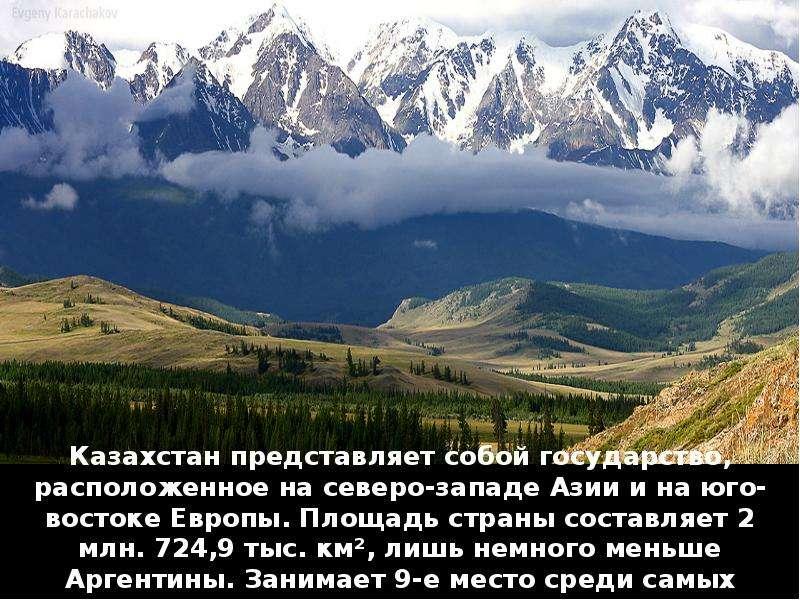 Казахстан представляет собой государство, расположенное на северо-западе Азии и на юго-востоке Европ