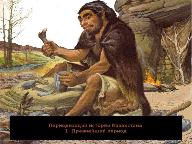 Периодизация истории Казахстана 1. Древнейший период
