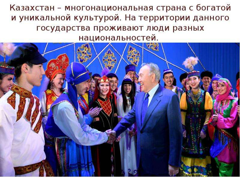 Казахстан – многонациональная страна с богатой и уникальной культурой. На территории данного государ