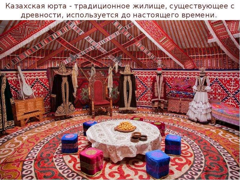 Периодизация истории Казахстана, слайд 30