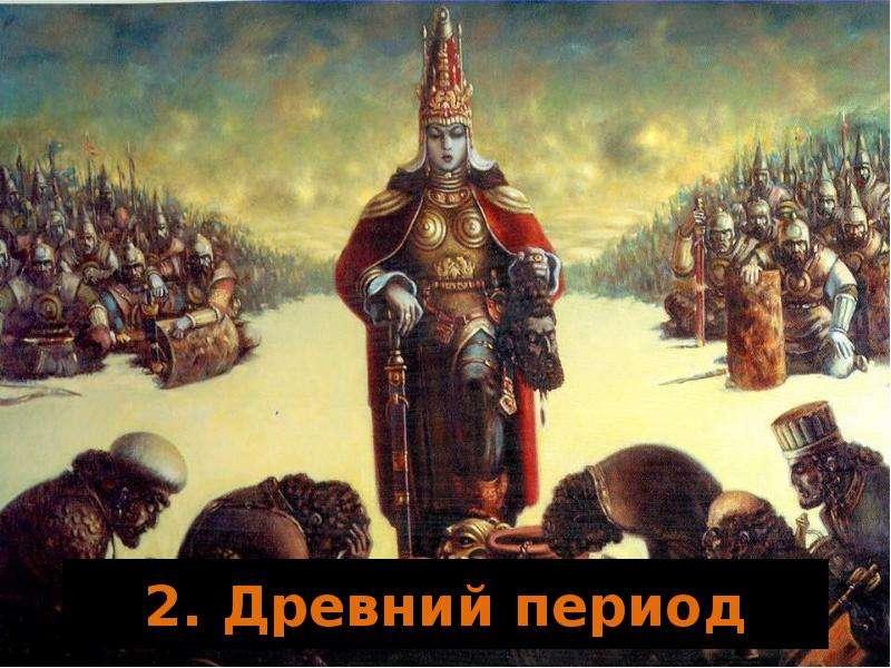 2. Древний период