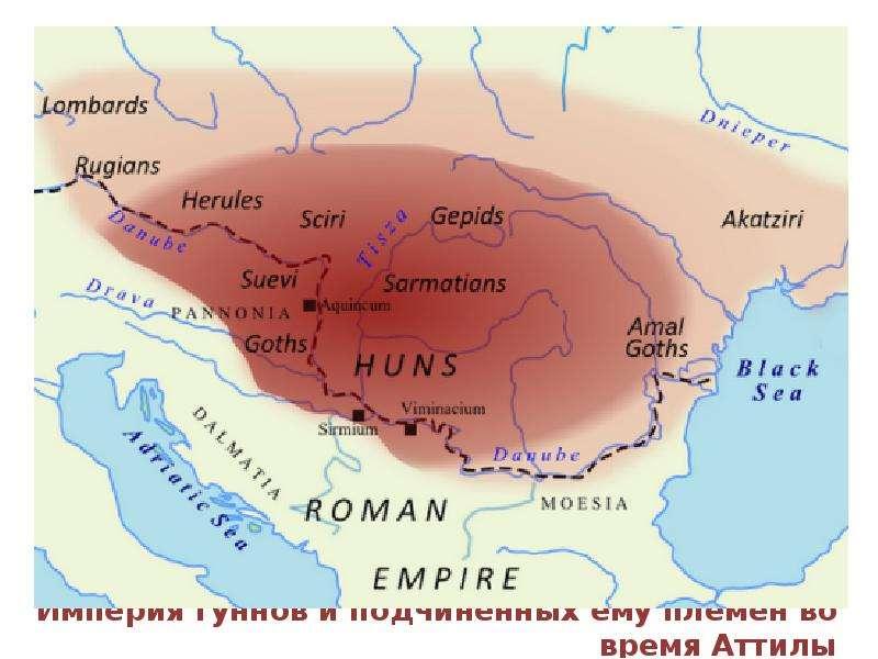Империя гуннов и подчиненных ему племен во время Аттилы
