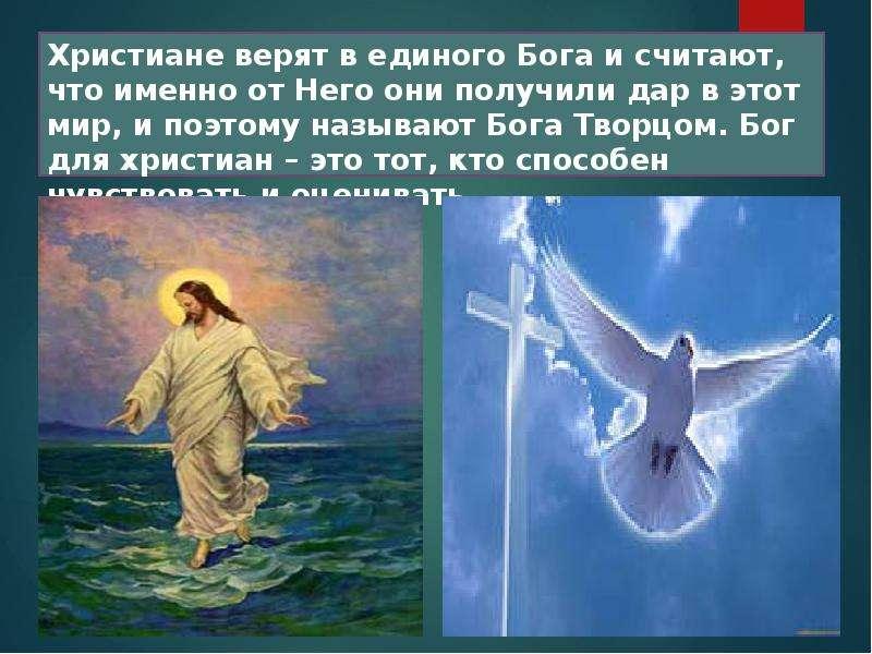 Христиане верят в единого Бога и считают, что именно от Него они получили дар в этот мир, и поэтому