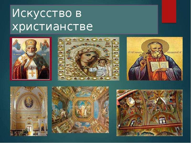 Искусство в христианстве