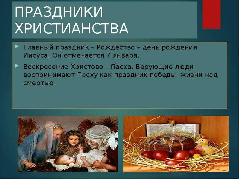 ПРАЗДНИКИ ХРИСТИАНСТВА Главный праздник – Рождество – день рождения Иисуса. Он отмечается 7 января.